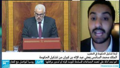 Photo of مراسل فرانس24 بالمغرب: لهذه الأسباب أعفى الملك بن كيران