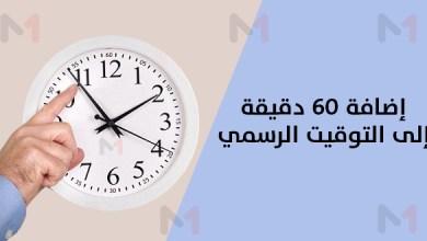 Photo of هذا هو تاريخ عودة الساعة الإضافية إلى توقيت المغرب