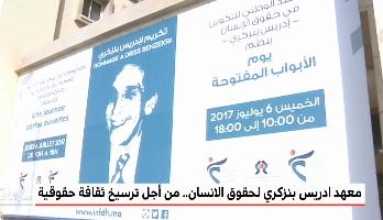 Photo of فيديو: معهد ادريس بنزكري لحقوق الإنسان .. من أجل ترسيخ ثقافة حقوقية