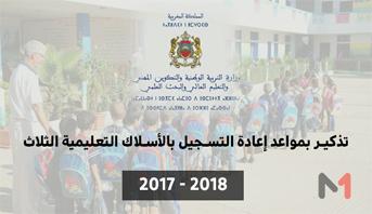 Photo of وزارة التربية الوطنية تدعو إلى احترام آجال التسجيل
