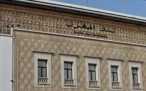 بنك المغرب.. انخفاض الاحتياطيات الدولية للمغرب بنسبة 13,5 %