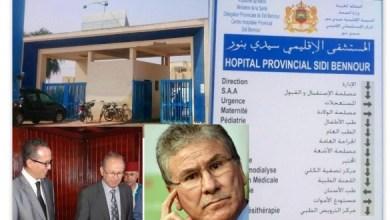 Photo of سيدي بنور: خصاص حاد في الأطر الصحية والمعدات والوسائل الطبية