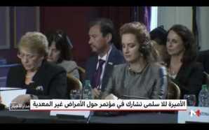 منظمة الصحة العالمية تشيد بالتزام الأميرة للا سلمى في مجال…