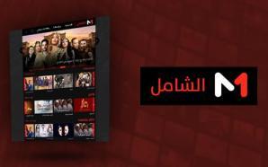 """""""الشامل"""" أول واجهة للفيديو تحت الطلب (TV VOD) في المغرب"""