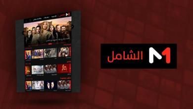 """Photo of """"الشامل"""" أول واجهة للفيديو تحت الطلب (TV VOD) في المغرب"""