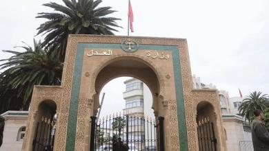Photo of وزارة العدل تُعلن عن تنظيم مباراة لولوج مهنة العدل مفتوحة في وجه الإناث والذكور