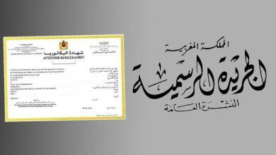 Photo of قرار جديد بشأن تنظيم امتحانات الباكلوريا ينشر بالجريدة الرسمية