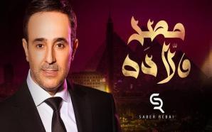 """صابر الرباعي يطرح أغنية """"مصر ولادة"""""""