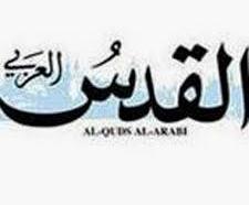 """جريدة """"القدس العربي"""" تبيح أعراض الأوطان وأعراض الناس لمعارضين وكتاب…"""