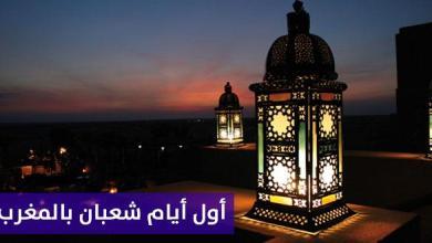 Photo of رسميا .. الإعلان عن أول أيام شعبان