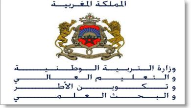 Photo of وزارة التعليم تعيد تدريس شعبة الفلسفة إلى الواجهة