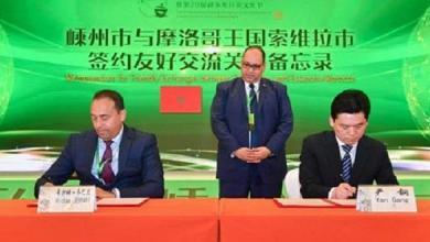 Photo of توقيع مذكرة تعاون بين مدينتي الصويرة وشنغزهو الصينية