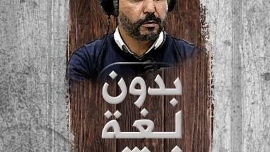 """Photo of مجموعة """"ميد راديو"""" تواصل عمل وسياسة القرب: الرمضاني غمار  #بدون_لغة_خشب"""