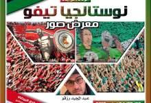 """Photo of معرض عبد المجيد رزقو: الوداد/الرجاء.. نوستالجيا تيفو"""""""