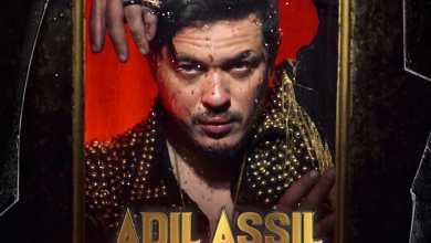 Photo of عادل أصيل محتار في أغنيته الجديدة