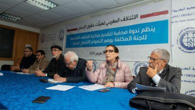 Photo of الائتلاف المغربي لهيآت حقوق الإنسان يؤكد ضرورة بناء النموذج التنموي على القيم الحقوقية الكونية