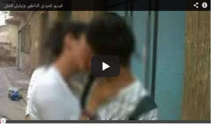 "Photo of عاجل: قاضي التحقيق بالناظور يأمر بالإفراج عن التلميذين ""صاحبي القبلة"" ومصورهما"