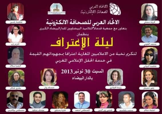 Photo of الاتحاد العربي للصحافة الإلكترونية يحتفي بالصحافيين المغاربة