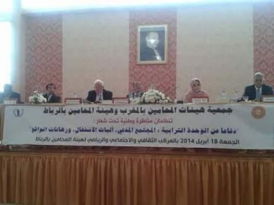 Photo of الرياط: مناظرة ونقاش الدفاع عن الوحدة الترابية