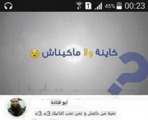 Photo of شاهد بالصور احد الدواعش مادا قال عن أغنية أحمد شوقي كاينة ولا ماكيناش