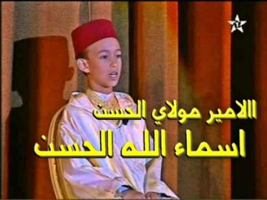 Photo of اسماء الله الحسني بصوت الأمير مولاي الحسن