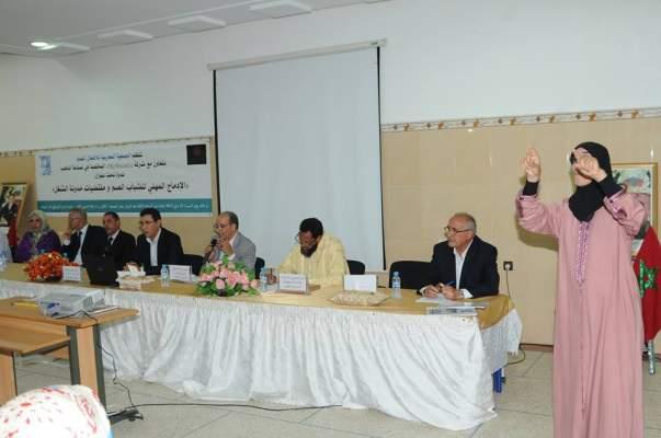 Photo of ندوة حول الإدماج المهني للشباب الصم و مقتضيات مدونة الشغل