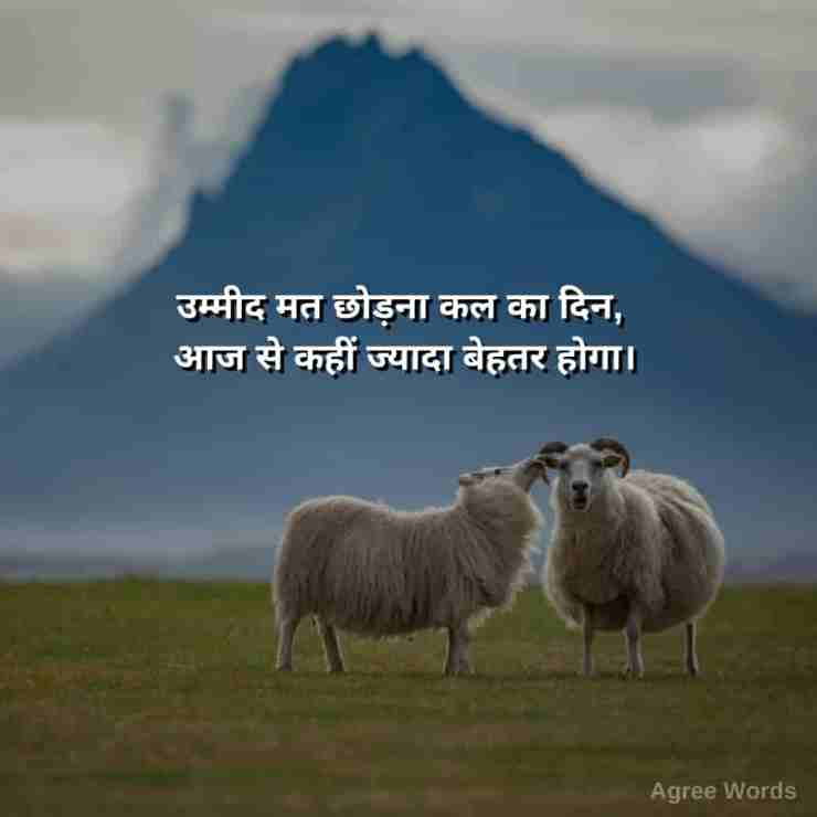 good thought in hindi images