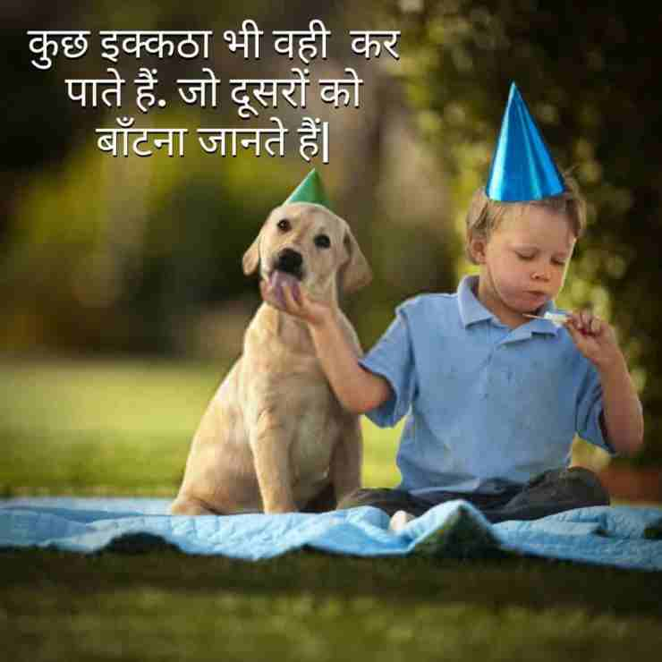 Latest Good Thought in Hindi