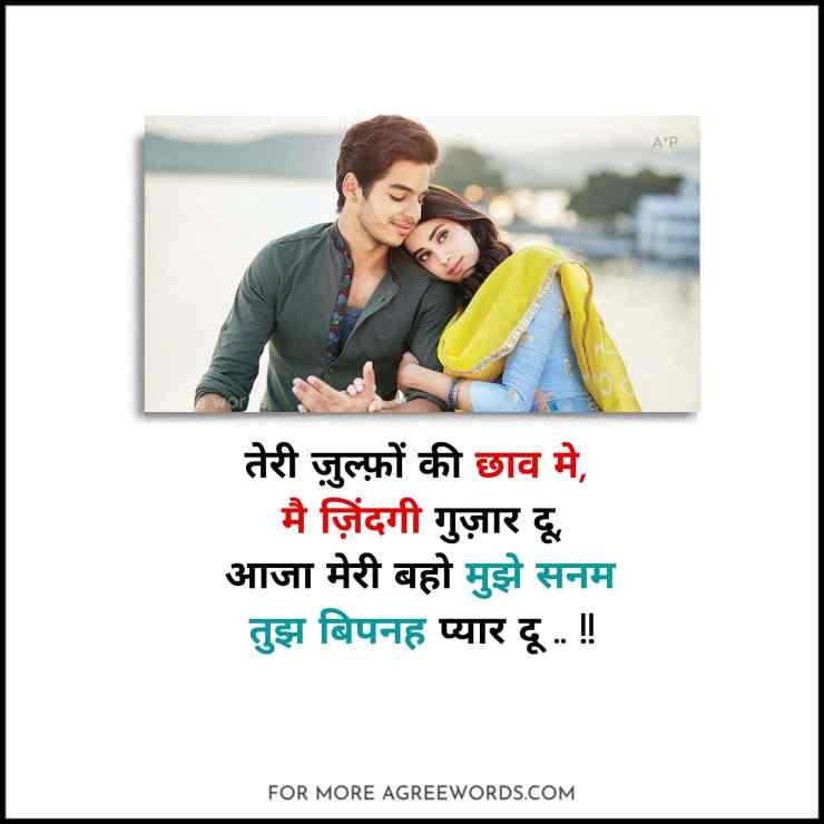 Hindi Deep Romantic Shayari