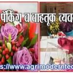 फुलांचे पॅकिंग व वाहतूक व्यवस्थापन