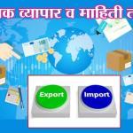 जागतिक व्यापार व माहिती तंत्रज्ञान