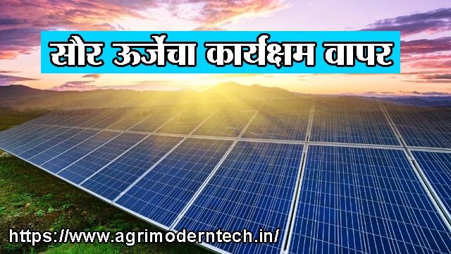 सौरऊर्जेचा कार्यक्षम वापर