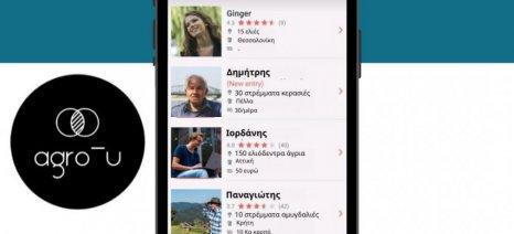 Agro-U, η online πλατφόρμα που συνδέει αγρότες με ανέργους της Ελλάδας