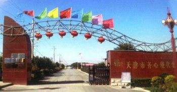 Qixin Ecological Garden