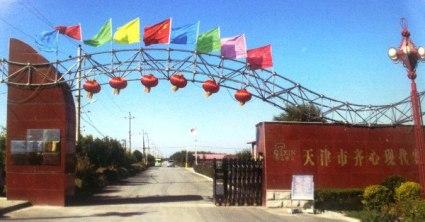Qixin Ecological Garden (Tianjin)