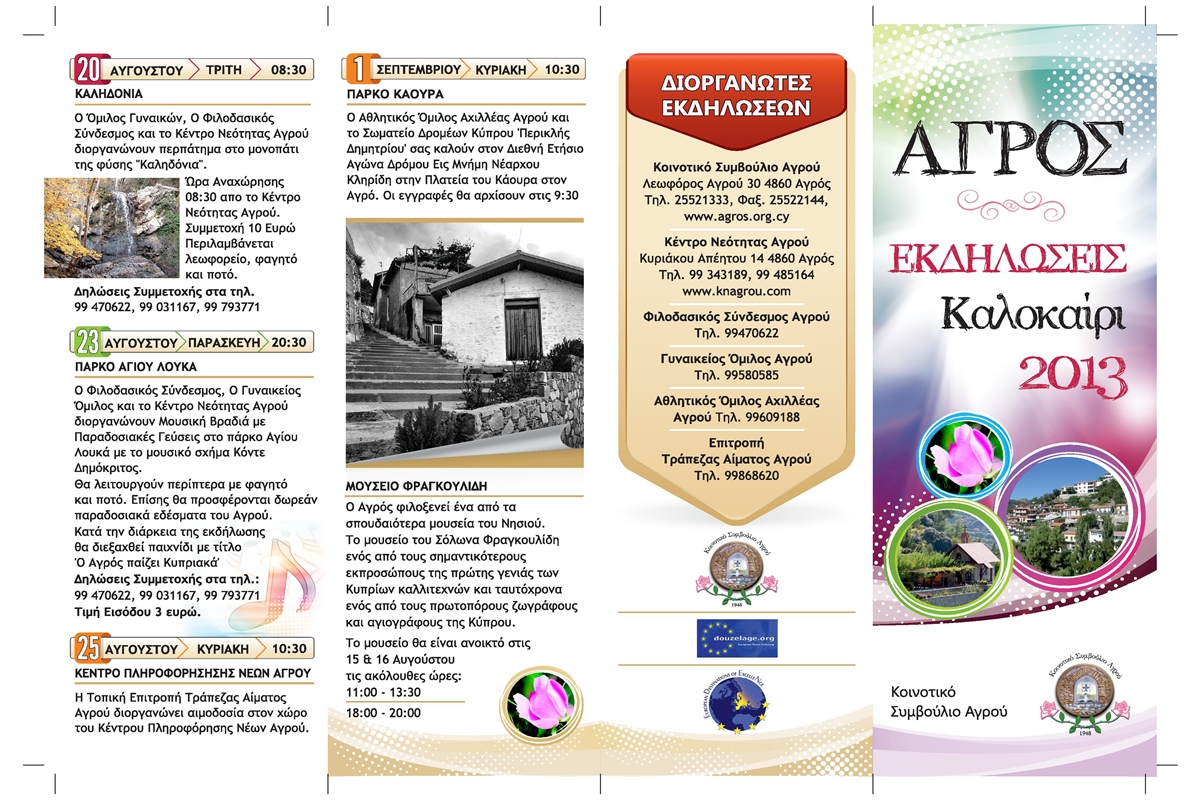 Summer Events 2013
