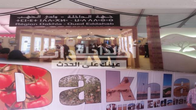 رواق جهة الداخلة يخطف الأنظار بالمعرض الدولي للفلاحة بمكناس