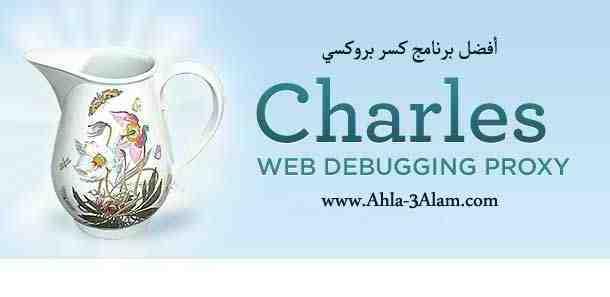 تحميل Charles Proxy برنامج كسر بروكسي لمحترفي الانترنت