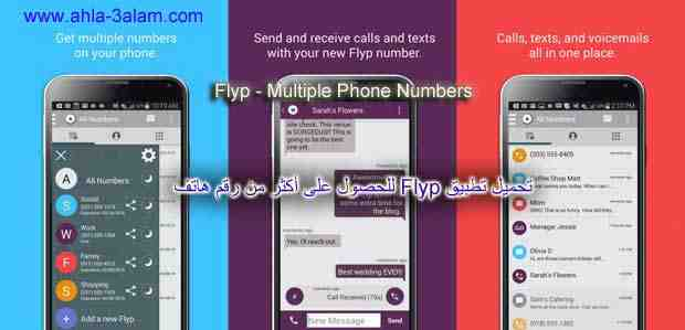 تحميل تطبيق Flyp للحصول على أكثر من رقم هاتف