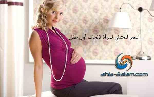 ماهو العمر المثالي للمرأة لانجاب أول طفل !! دراسة جديدة