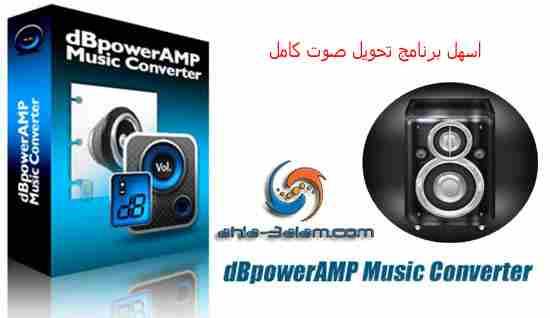 اسهل برنامج تحويل صوت كامل dBpowerAMP Music Converter 15.3