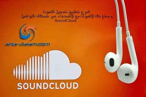 اسرع تطبيق تسجيل الصوت ومشاركة الأصوات مع الأصدقاء SoundCloud