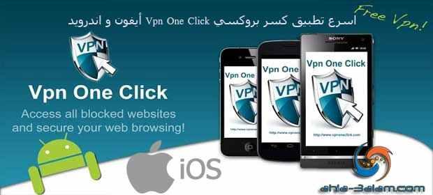 اسرع تطبيق كسر بروكسي Vpn One Click أيفون و اندرويد