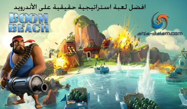 افضل لعبة استراتيجية حقيقية تطبيق Boom Beach أندرويد