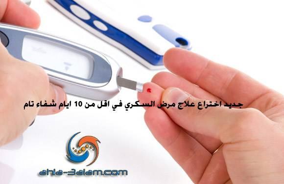 علاج مرض السكري في اقل من 10 ايام شفاء تام إختراع جديد في عالم الطب