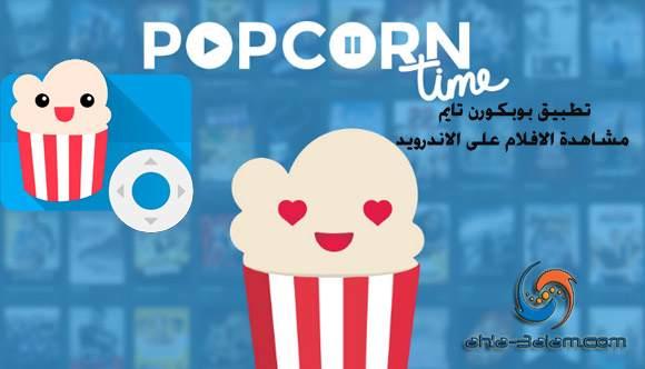 تطبيق بوبكورن تايم مشاهدة الافلام على الاندرويد Popcorn Time