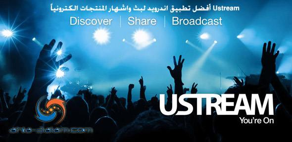 Ustream أفضل تطبيق اندرويد بث واشهار المنتجات الكترونياً