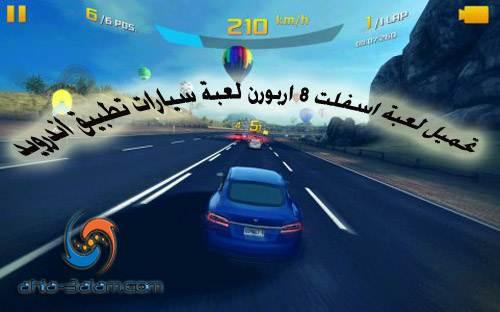 تحميل لعبة اسفلت 8 اربورن لعبة سيارات تطبيق اندرويد