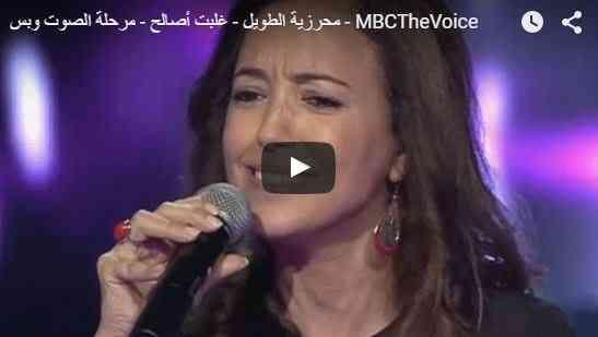 شاهد الحلقة الرابعة من the voice الموسم الثالث محرزية الطويل