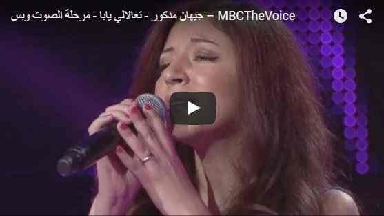 شاهد الحلقة الرابعة من the voice الموسم الثالث جيهان مدكور